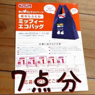 ヤマザキセイパン(山崎製パン)のフジパン2020秋の本仕込7点(その他)