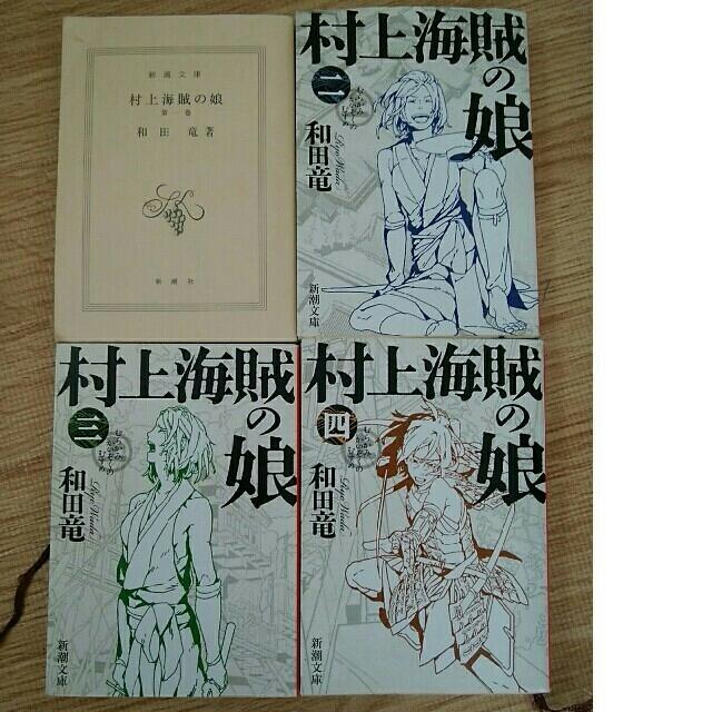 村上海賊の娘 第1~4巻セット エンタメ/ホビーの本(文学/小説)の商品写真