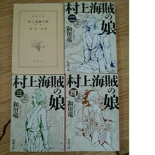 村上海賊の娘 第1~4巻セット(文学/小説)