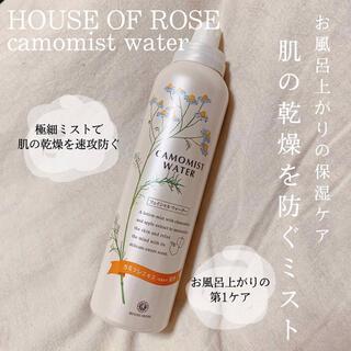 ハウスオブローゼ(HOUSE OF ROSE)の【カモミストウォーター】化粧水70g(化粧水/ローション)
