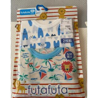 フタフタ(futafuta)の未使用 ベビー 80 肌着 シャツ インナー タンクトップ フタフタ(肌着/下着)