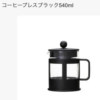 スターバックスコーヒー(Starbucks Coffee)のコーヒープレス 540ml(コーヒーメーカー)