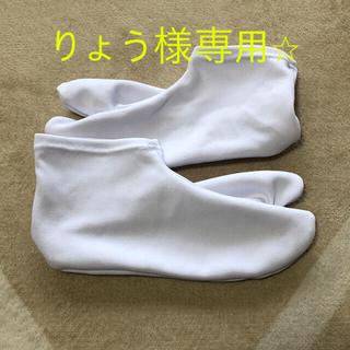 子ども用 足袋 17〜18㎝(下駄/草履)