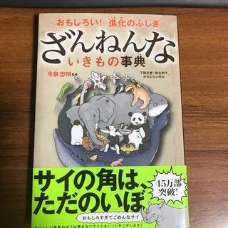 ざんねんないきもの事典 おもしろい!進化のふしぎ(絵本/児童書)
