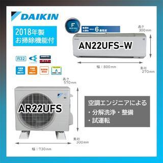 ダイキン(DAIKIN)の売り切り!6畳用ダイキンルームエアコン◎ストリーマーD120(エアコン)