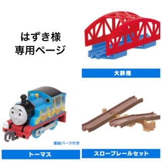 タカラトミーアーツ(T-ARTS)の《はずき様専用》(電車のおもちゃ/車)