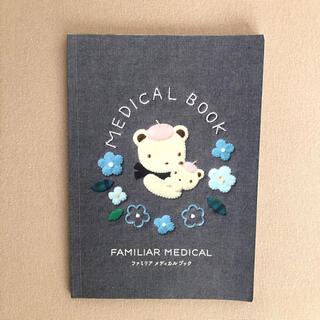 ファミリア(familiar)のファミリア   母子手帳 メディカルブック メディカル ブック(母子手帳ケース)