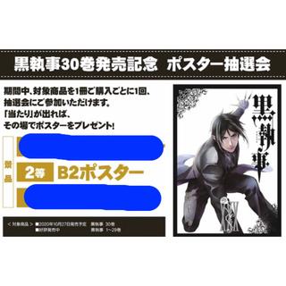 執事 日 発売 黒 巻 30