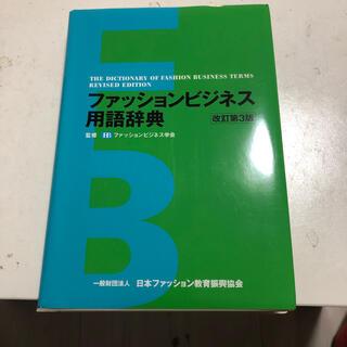 ファッションビジネス用語辞典 改訂第3版(ファッション/美容)