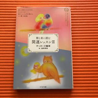 開運レッスン 朝と夜に読む 3(その他)