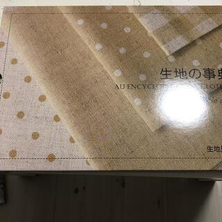 生地の事典 表生地標本付き(生地/糸)
