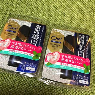 サンスター(SUNSTAR)の新品 オーラツー プレミアム クレンジング フロス 2個(歯磨き粉)