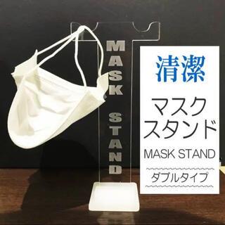 【送料無料】マスクスタンド (ダブル) Mask Stand(その他)