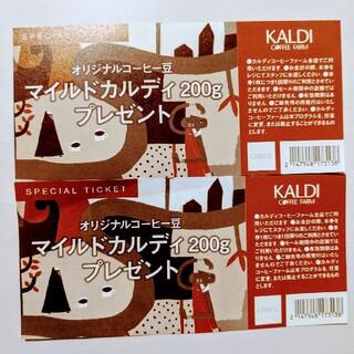 カルディ(KALDI)のKALDI カルディ スペシャルチケット 2枚(フード/ドリンク券)