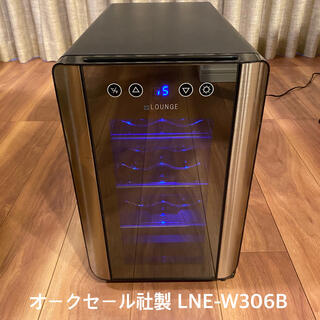 ワインセラー オークセール LNE-W306B(ワインセラー)