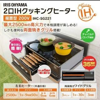 アイリスオーヤマ(アイリスオーヤマ)のアイリスオーヤマ IHクッキングヒーター IHC-SG221(IHレンジ)