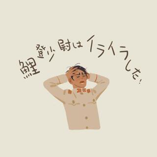 ゴールデンカムイ 金カム 同人誌 鯉月 沈 鯉登少尉はイライラした(一般)