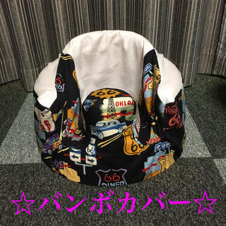 バンボ(Bumbo)の☆オシャレなバンボカバー handmade☆(その他)