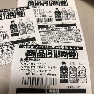 サントリー(サントリー)のサントリークラフトボス無料引き換え券10 枚(フード/ドリンク券)