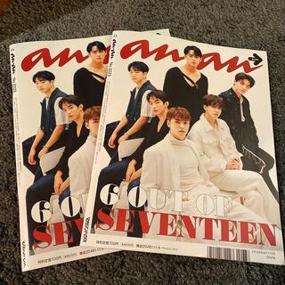 セブンティーン(SEVENTEEN)のSEVENTEEN anan (アンアン) 2020年 11/4号(アート/エンタメ)