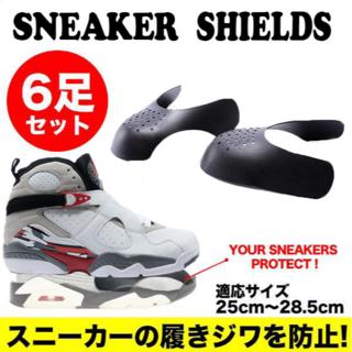 一番安い!スニーカーシールド  シューガード 6足12枚 履きジワ防止 AJ1(スニーカー)