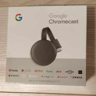 クローム(CHROME)の【新品未開封】Google Chromecast GA00439-JP①(PC周辺機器)