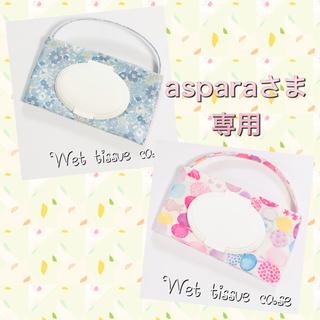 wet tissue case   小花柄ブルー&キャンディーリボン(外出用品)
