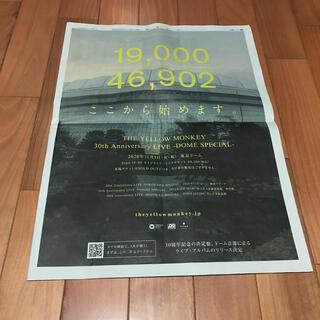 THE YELLOW MONKEY   新聞 広告(印刷物)