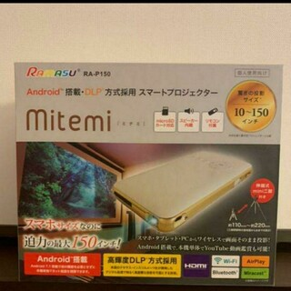 プロジェクター 小型 mitemi(プロジェクター)