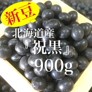 北海道産 黒大豆『祝黒』大粒 900g(野菜)