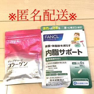 ファンケル(FANCL)の内脂サポート120粒 ディープチャージ コラーゲン 180粒 (ダイエット食品)