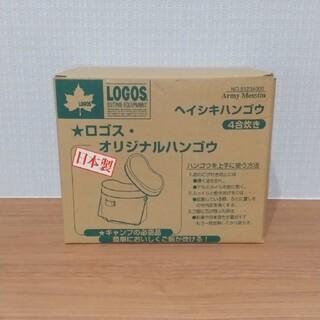 ロゴス(LOGOS)のLOGOS ロゴス 飯ごう 飯盒 ハンゴウ(調理器具)
