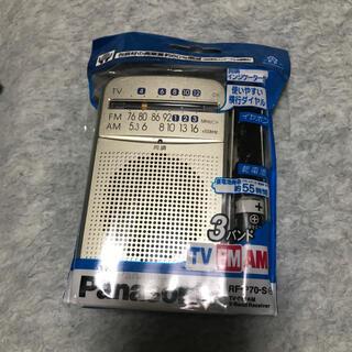 パナソニック(Panasonic)のTV-FM-AM 3バンドレシーバー RF-P70-S  パナソニックラジオ(ラジオ)