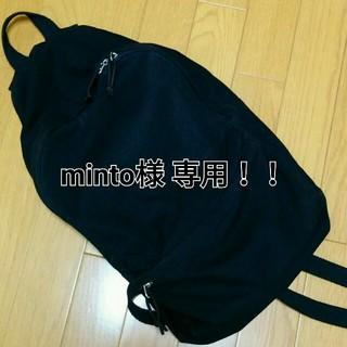 ムジルシリョウヒン(MUJI (無印良品))のminto様 専用!!(リュック/バックパック)