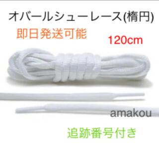 オバールシューレース(楕円)  ホワイト 120cm(スニーカー)