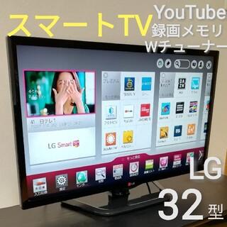 エルジーエレクトロニクス(LG Electronics)の【美品☆スマートTV / 録画メモリ内蔵】 LG 32型液晶テレビ(テレビ)