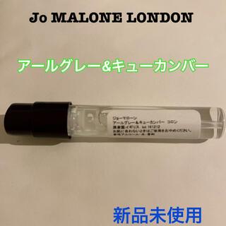 ジョーマローン(Jo Malone)のジョーマローン アールグレイ&キューカンバー お試し コロン(香水(女性用))