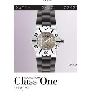 ショーメ(CHAUMET)のCHAUMET CLASS ONE ショーメ クラスワン(腕時計)