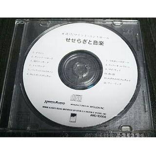 「せせらぎと音楽」α波1/fマインド・コントロール ヒーリングミュージック(ヒーリング/ニューエイジ)