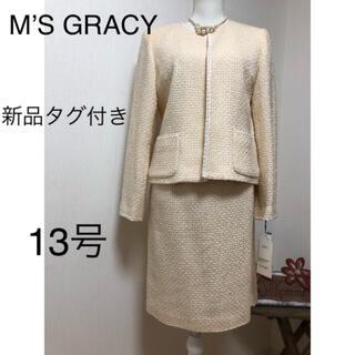 エムズグレイシー(M'S GRACY)の【新品タグ付き】M'S GRACY フォーマル スーツ(スーツ)