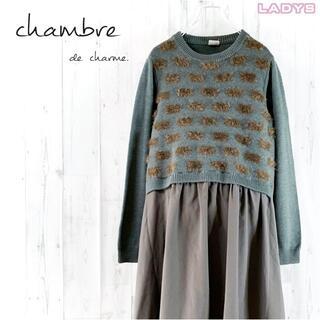 シャンブルドゥシャーム(chambre de charme)のchambre de charme ニット×スカートドッキングロングワンピース(ロングワンピース/マキシワンピース)