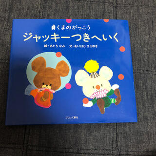 クマノガッコウ(くまのがっこう)のchihiron 様 専用ページ(絵本/児童書)