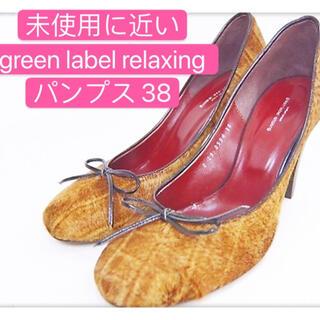 グリーンレーベルリラクシング(green label relaxing)のgreen label relaxing リボン パンプス(ハイヒール/パンプス)