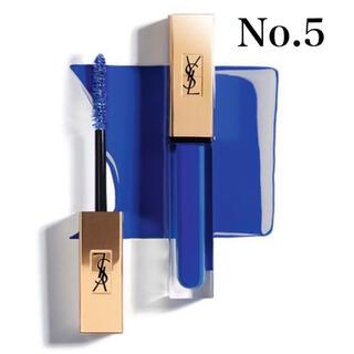 イヴサンローランボーテ(Yves Saint Laurent Beaute)の【大特価】新品未使用!YSL マスカラ ヴィニルクチュール 5 トラブル(マスカラ)