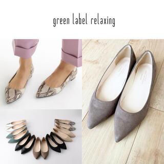 グリーンレーベルリラクシング(green label relaxing)の今期 green label relaxing ポインテッドフラットパンプス(ハイヒール/パンプス)