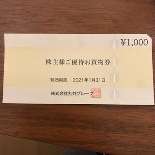 マルイ(マルイ)の丸井 株主優待券(ショッピング)