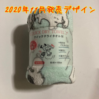 ニシカワ(西川)の西川 スヌーピー クイックドライタオル  40cm×70cm(タオル/バス用品)