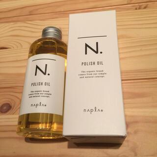 ナプラ(NAPUR)のN.ポリッシュオイル 150(オイル/美容液)