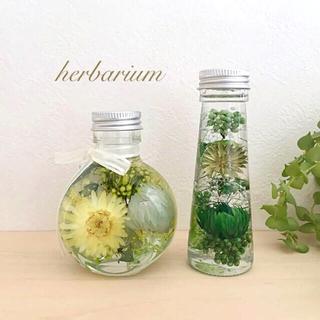 ハーバリウム  ☆  イエローグリーン & グリーン  2本セット(その他)