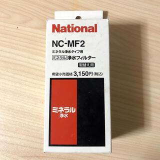 パナソニック(Panasonic)のナショナル ポット用ミネラル浄水フィルター(電気ポット)